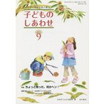 ショッピング09月号 子どものしあわせ 父母と教師を結ぶ雑誌 763号(2014年9月号)/日本子どもを守る会
