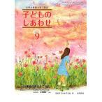 ショッピング09月号 子どものしあわせ 父母と教師を結ぶ雑誌 775号(2015年9月号)/日本子どもを守る会