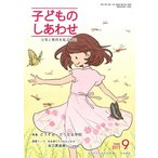 ショッピング09月号 子どものしあわせ 父母と教師を結ぶ雑誌 799号(2017年9月号)/日本子どもを守る会