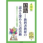 国語 教科書教材の読みを深める言語活動 4年生 発問を