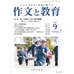 ショッピング09月号 作文と教育 No.865(2018年9月号)/日本作文の会常任委員会
