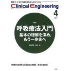 クリニカルエンジニアリング 臨床工学ジャーナル Vol.28No.4(2017−4月号)
