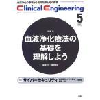 クリニカルエンジニアリング 臨床工学ジャーナル Vol.28No.5(2017−5月号)