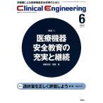 クリニカルエンジニアリング 臨床工学ジャーナル Vol.28No.6(2017−6月号)