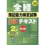 全経簿記能力検定試験公式テキスト2級商業簿記 公益社