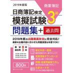 日商簿記検定模擬試験3級問題集+過去問 商業簿記 2019年度版