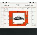 '20 中型卓上カレンダー