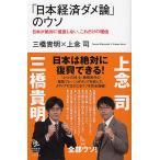 「日本経済ダメ論」のウソ 日本が絶対に破産しない、これだけの理由/三橋貴明/上念司