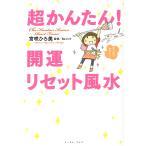 超かんたん!開運リセット風水/宮咲ひろ美/Mr.リュウ