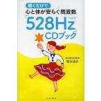 聴くだけで心と体が安らぐ周波数「528Hz」CDブック/和合治久