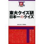 東大クイズ研日本一のクイズ/東京大学クイズ研究会
