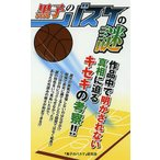 黒子のバスケの謎 / 『黒子のバスケ』研究会
