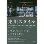 Yahoo!bookfanプレミアム東川スタイル 人口8000人のまちが共創する未来の価値基準/玉村雅敏/小島敏明/吉田真緒