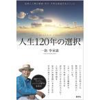 人生120年の選択 地球と人類の健康・幸せ・平和を創造するメソッド / 李承憲