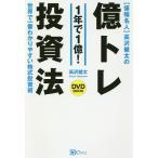 値幅名人 高沢健太の億トレ投資法  DVDブック 史上最速  最小知識  で1億円