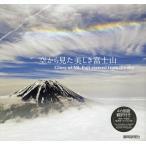 空から見た美しき富士山/静岡新聞社