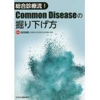 総合診療流!Common Diseaseの掘り下げ方/高岸勝繁