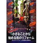 小さなことから始める街のリフォーム 快適な都市のエッセンス/ディビッド・スーチャー/矢嶋宏光