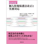 2020年個人情報保護法改正と実務対応 / 岩瀬ひとみ / 河合優子 / 津田麻紀子