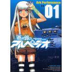 蒼き鋼のアルペジオ 01/ArkPerformance