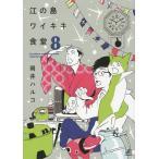 江の島ワイキキ食堂 8/岡井ハルコ