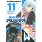 蒼き鋼のアルペジオ 11/ArkPerformance