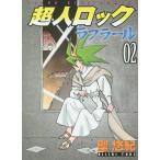 超人ロックラフラール 02/聖悠紀