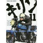 キリン The Happy Ridder Speedway 11/東本昌平