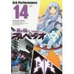 蒼き鋼のアルペジオ 14  ヤングキングコミックス