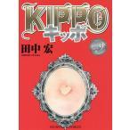 〔予約〕KIPPO 9/田中宏
