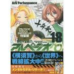 蒼き鋼のアルペジオ 18巻 アンソロジー冊子 DVDマガジン付き 特装版