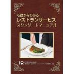 基礎からわかるレストランサービススタンダードマニュアル / 日本ホテル・レストランサービス技能協会