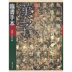 魅力ある漢字臨書手本/書藝文化新社