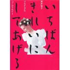 Yahoo!BOOKFANプレミアムいちばんきれいにしてあげる 神戸保子ブライダルコーディネイト/神戸保子