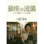 銀座の流儀 「クラブ稲葉」ママの心得帖 / 白坂亜紀