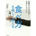 「食べ方」を美しく整える 仕事ができる人ほど大切にしたいこと/小倉朋子
