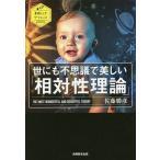 世にも不思議で美しい「相対性理論」 / 佐藤勝彦