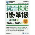 統計検定1級・準1級公式問題集 日本統計学会公式認定 2014〜2015年/日本統計学会出版企画委員会/統計質保証推進協会統計検定センター