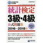 日本統計学会公式認定 統計検定 3級 4級 公式問題集 2016 2018年