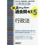 公務員試験 新スーパー過去問ゼミ5 行政法