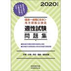 国家一般職〈高卒〉・地方初級公務員適性試験問題集 2020年度版 / 資格試験研究会