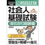 公務員試験社会人基礎試験早わかり問題集 2020年度版 / 資格試験研究会