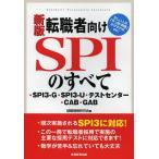転職者向けSPIのすべて ・SPI3-G・SPI3-U・テストセンター・CAB・GAB / 就職情報研究会