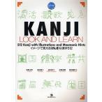 KANJI LOOK AND LEARN イメージで覚える〈げんき〉な漢字512 GENKI PLUS/坂野永理