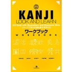 KANJI LOOK AND LEARNワークブック イメージで覚える〈げんき〉な漢字512 GENKI PLUS/坂野永理