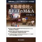 不動産会社とREITのM&A 国際比較とJ-REIT版M&Aルールの提言 / 石田尚己