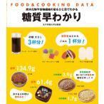 糖質早わかり 炭水化物や食物繊維の量もひと目でわかる/牧野直子/・データ作成女子栄養大学出版部