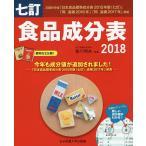 食品成分表 2018/香川明夫