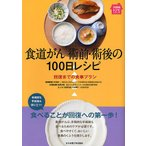 食道ガン術前・術後の100日レシピ 回復までの食事プラン