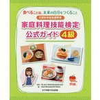 Yahoo!BOOKFANプレミアム家庭料理技能検定公式ガイド4級 食べることは、未来の自分をつくること/香川明夫/家庭料理技能検定専門委員会